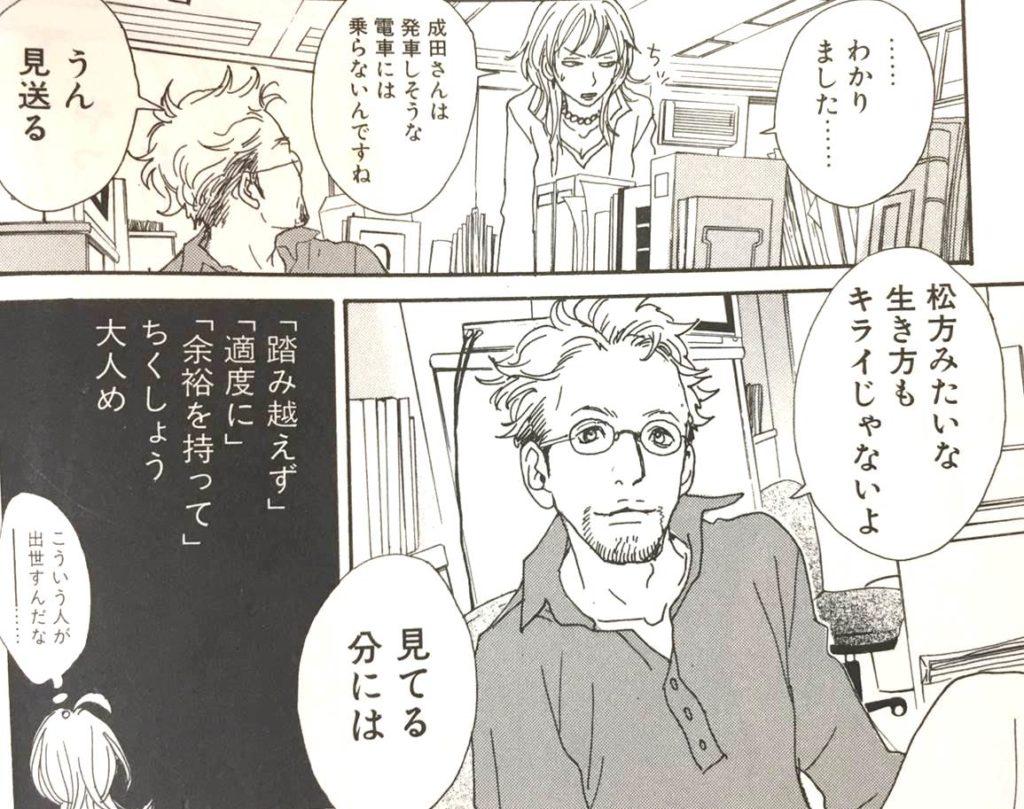 働きマン成田デスク