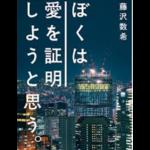 【モテたい男はこれを読め②】「ぼくは愛を証明しようと思う。」藤沢数希