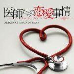 【学生、研修医へ】独身医師が女医の恋愛事情を語る