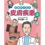 診療所で診る皮膚疾患【皮膚科医のオススメ教科書⑧】