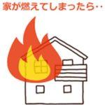 一人暮らしの火災保険の選び方【不動産会社指定の保険は損】