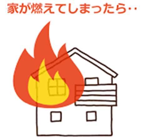火災保険の選び方