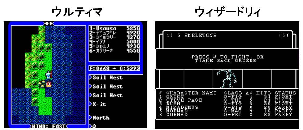 ウィザーリィとウルティマのゲーム画面