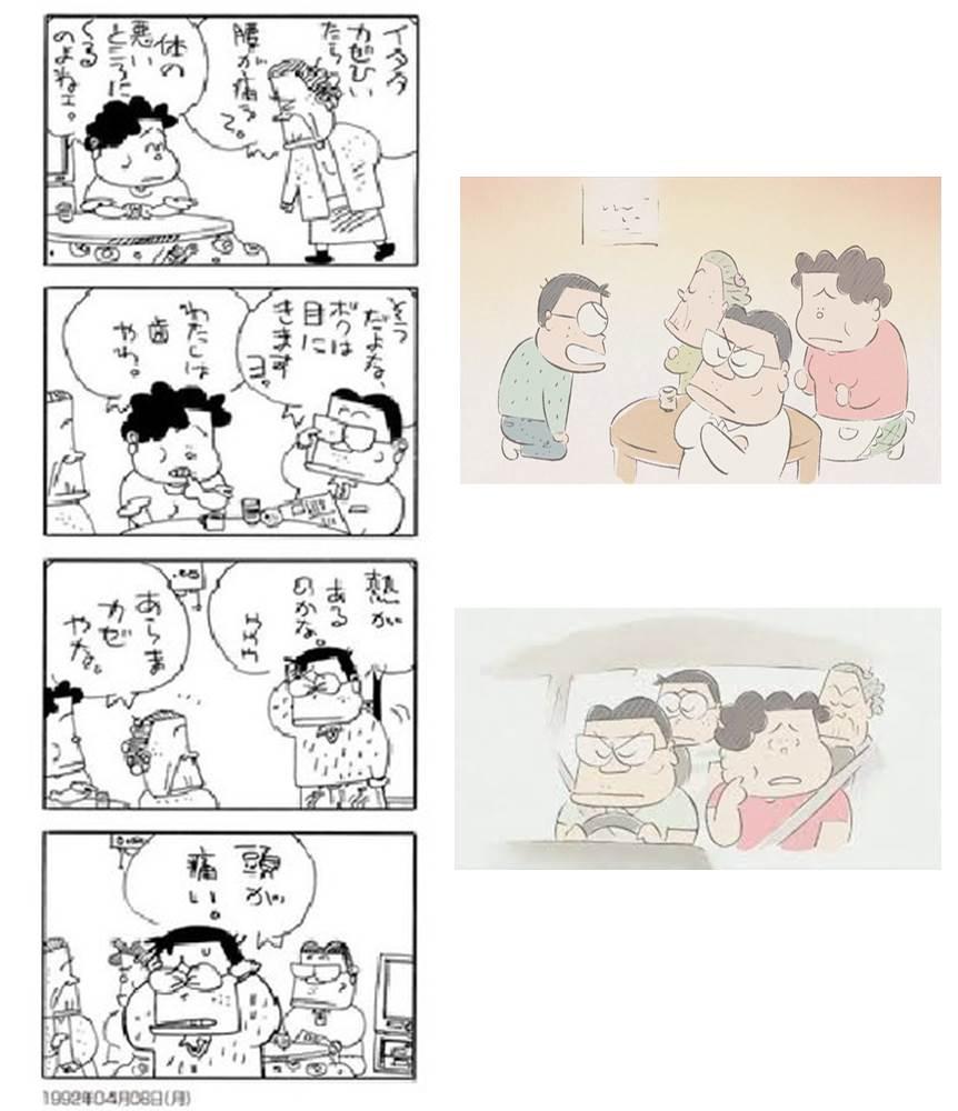となりの山田くんの原作