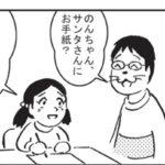 「がんばれ!猫山先生」から学ぶクリニック開業の実際