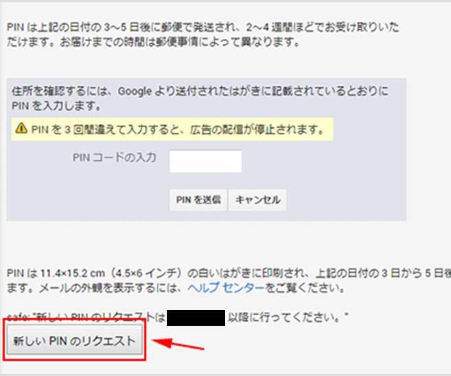 新しいPINのリクエスト