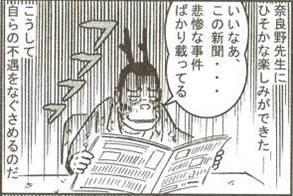 奈良野先生