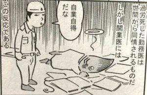 医師の過労死