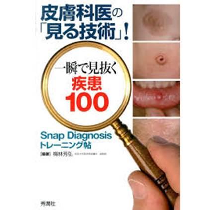 診断の教科書