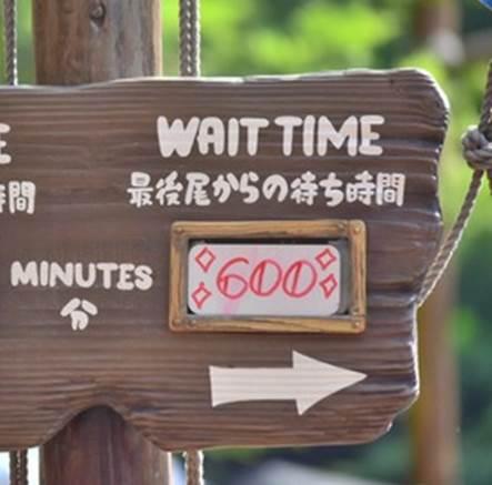 待ち時間対策