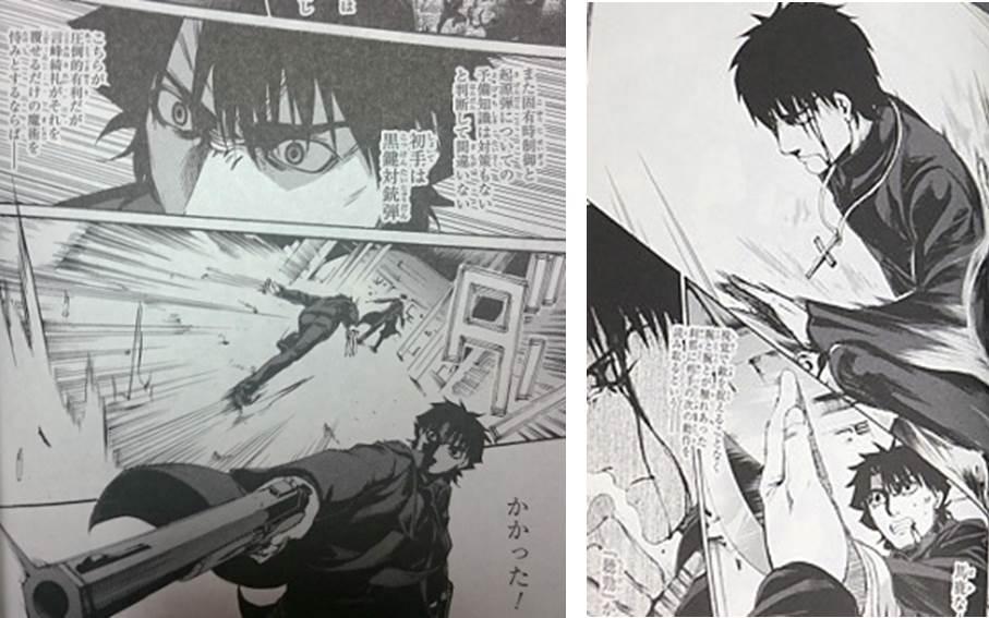 Fate/Zeroのマンガの図