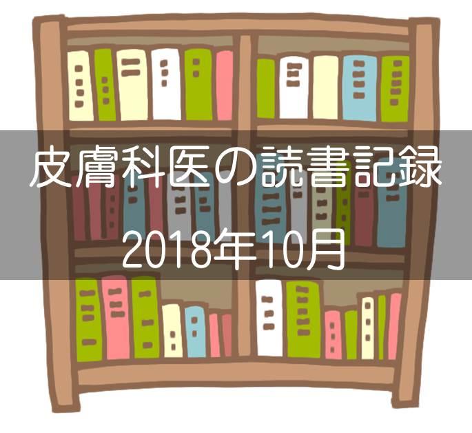 読書記録10月