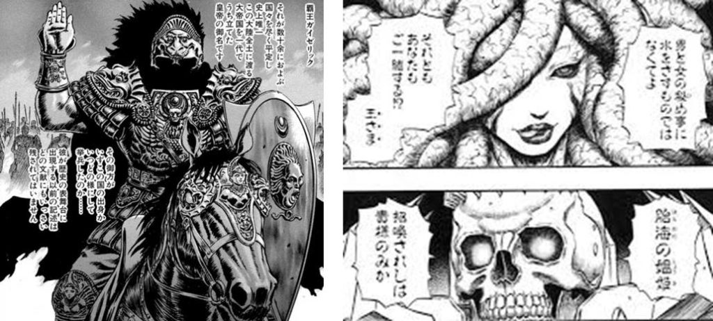 髑髏の騎士の正体の図