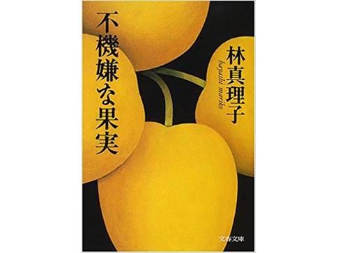 不機嫌な果実の感想