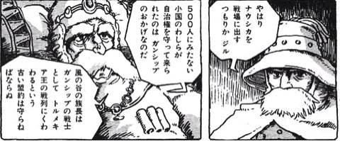 ナウシカマンガ版の解説図