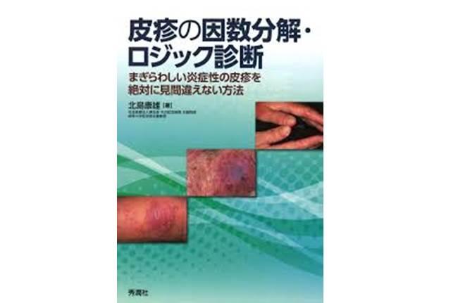 皮疹の因数分解