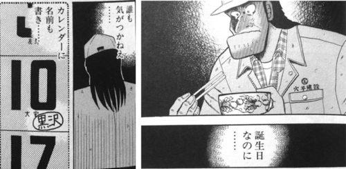 最強伝説黒沢の解説図