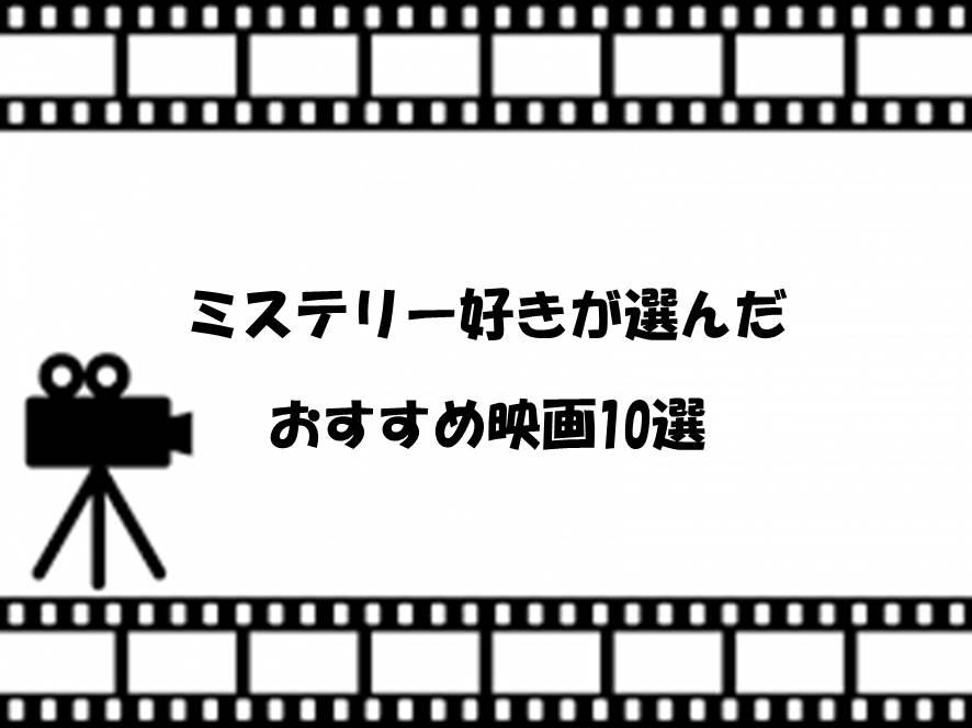 おすすめ映画10選