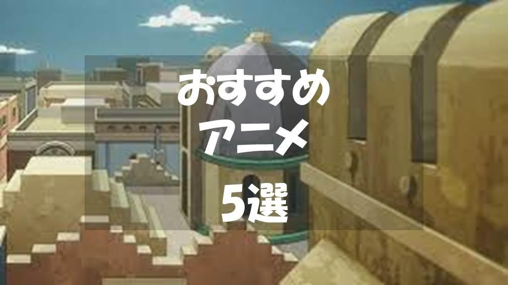 おすすめアニメベスト5